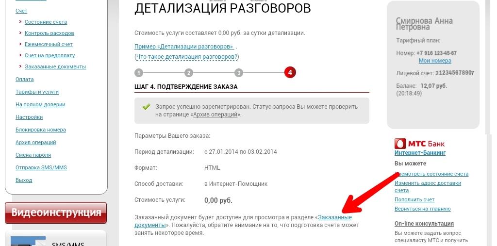 Как сделать детализацию смс через личный кабинет мтс