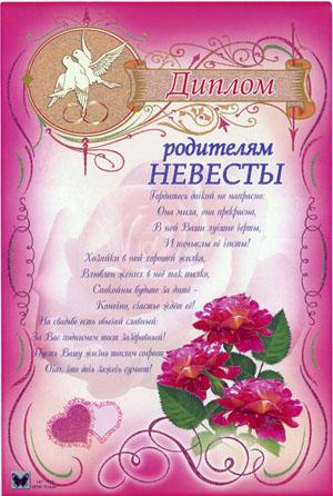 Поздравления молодожёнов матери невесты