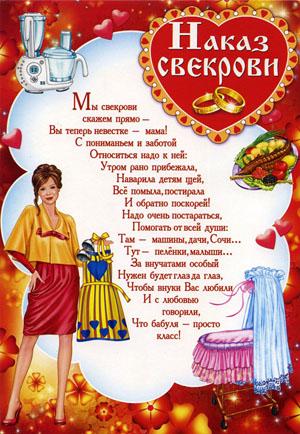 Поздравление свекру и свекру со свадьбой