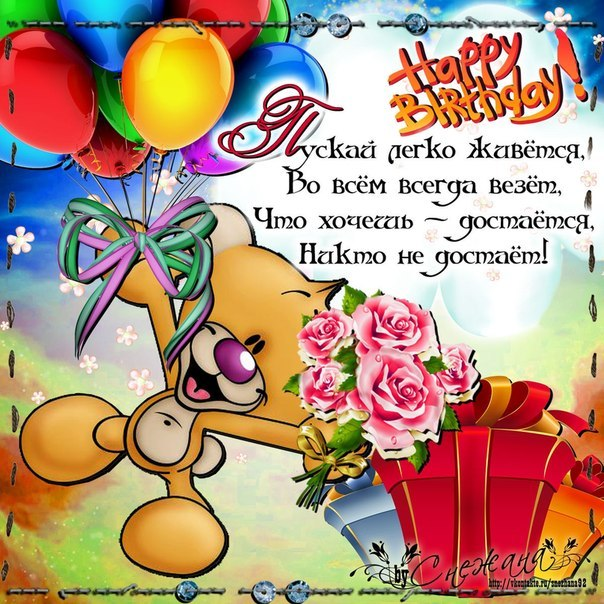 Поздравление с днём рождения девушке веселые